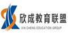 杭州欣成培训学校