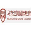 马克汉姆国际教育