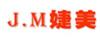 J.M婕美化妆培训机构