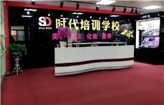 深圳中级美容师培训小班