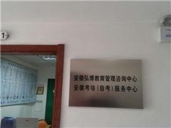 安徽合肥工业大学自考《工程造价管理》专升本合肥班