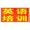 北京特效英语