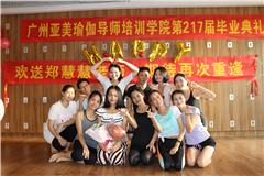广州瑜伽初中高+资深导师小班培训班