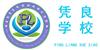 東莞市厚街憑良遠程職業培訓學校