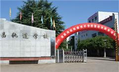 南昌向远轨道技术学校南昌向塘铁路校区图