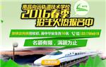 南昌向远轨道铁路学校地铁安检员定向班开始报名啦!