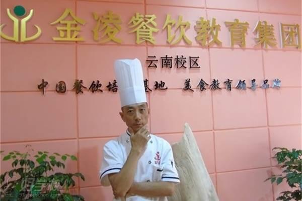 金凌餐饮教学老师