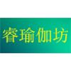 广州睿瑜伽馆
