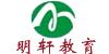 安徽明轩教育