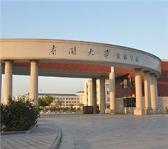 天津大学网络教育《土木工程》专升本合肥班