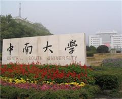 湖南大学自考《会计》专升本广州班