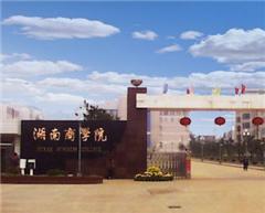湖南大学自考《资讯学》专升本广州班