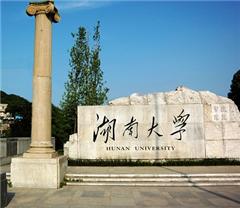 湖南大学自考《机电一体化》专升本广州班