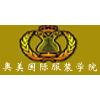 广州奥美学院
