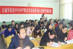 合肥CFP国际金融理财师资格认证培训