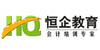 广州恒企教育