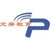 国家信息化认证中心广东中心-广州文秀教育
