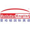 广州曼哈顿英语中心