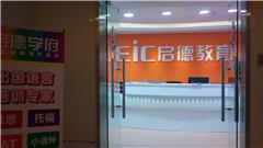 广州雅思6.5分V15全程班