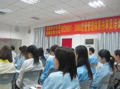 广州ISO9001:2008质量管理体系内审员