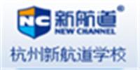 杭州新航道学校