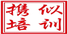上海攜似餐飲管理有限公司