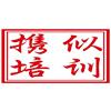上海携似餐饮培训中心