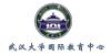 武汉大学国际教育中心