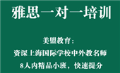 上海黃浦區雅思培訓哪里專業?怎么樣
