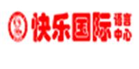 广州快乐国际语言中心