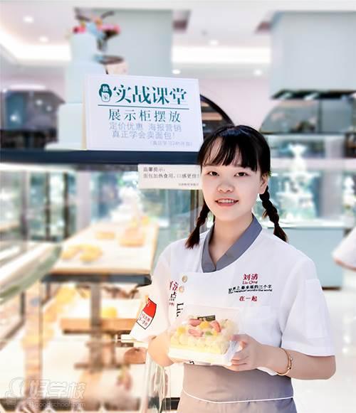 刘清西点蛋糕培训学校 风采展示