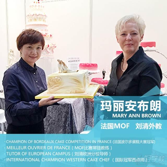 刘清西点蛋糕培训学校 玛丽安布朗