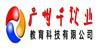 广州千秋业教育