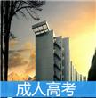 2015年江苏成人高考报名开始啦!