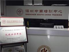深圳公共营养师三级培训