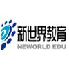 嘉兴新世界教育