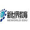 金华新世界教育