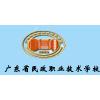 广东省民政职业技术学校(北校区)