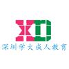 深圳学大成人教育培训有限公司