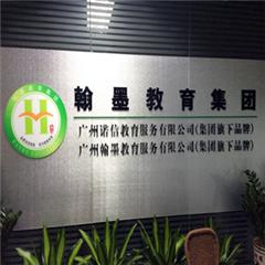 暨南大学自考《会计》专业专升本广州班(网上学习)