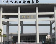 南开大学《金融学》专业研修班武汉班