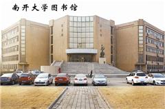 中国人民大学《世界经济学》专业研修班武汉班