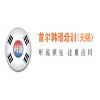 杭州首尔教育培训有限公司无锡分公司