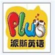 进贤昂日学校限时报班优惠 100元轻松学习派斯英语