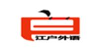 廣州江戶外語