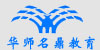 深圳华名易通教育科技有限公司