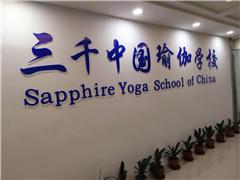 Sapphire yoga三千瑜伽会馆市中心品尚店图