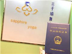 Sapphire yoga三千瑜伽会馆市中心品尚店图3