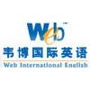 长沙韦博英语培训学校
