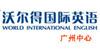 广州沃尔得国际英语
